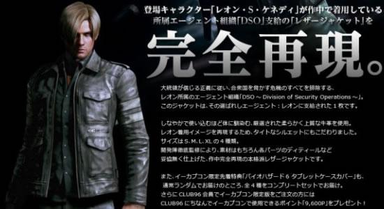 Premium_Edition_of_Resident_Evil_6.jpg