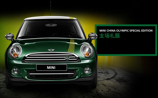 Mini-China-Olympic-Special-Edition-front.jpg