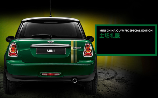 Mini-China-Olympic-Special-Edition-rear.jpg