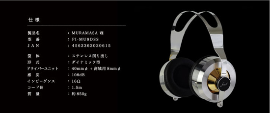 muramasa_j_spec_s.jpg